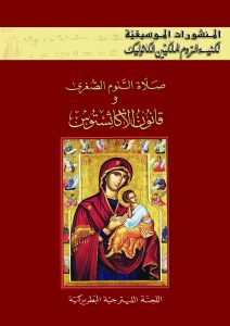 004-Front_Cover-Madaye7-scaled.jpg