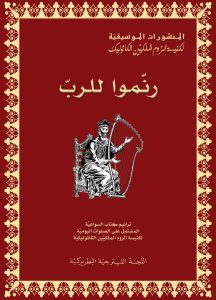 008-Front_Cover-Rannimou-lirRab-scaled.jpg