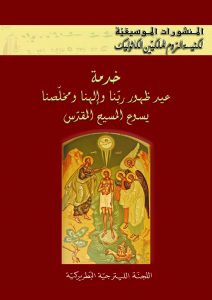 015-Front_Cover-Epiphanie-scaled.jpg
