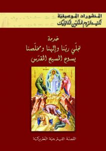 018-Front_Cover-Transfiguration-scaled.jpg