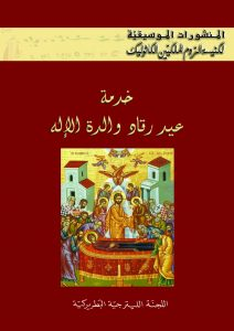 019-Front_Cover-Dormition-scaled.jpg