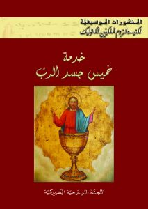 027-Front-Cover-Corpus-Domini-scaled.jpg